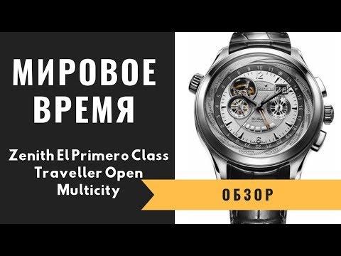Обзор: Уникальные часы Zenith El Primero Class Traveller Open Multicity 46mm 03.0520.4037/01.C492