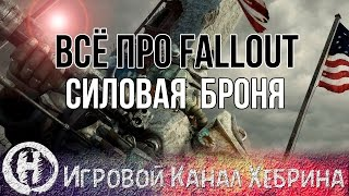 Всё про Fallout - Силовая броня Fallout Lore