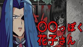 【ボツになった放送事故動画】ペ〇サスっぽく花子さんやろうとしただけなんです。