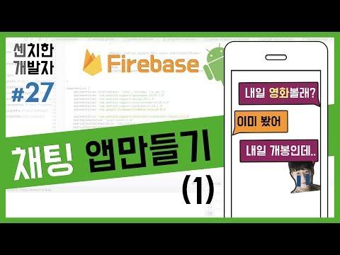 [센치한 개발자] (18) 안드로이드 스튜디오 기초 강의 : 채팅 앱 만들기 - 1 : Firebase, Realtime Database