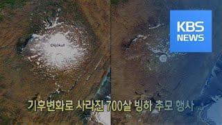 [클릭@지구촌] 기후변화로 사라진 700살 빙하 추모 행사 / KBS뉴스(News)