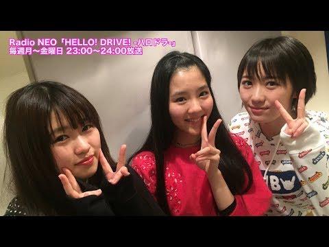 HELLO! DRIVE! -ハロドラ- 工藤遥・広瀬彩海・一岡伶奈 #74