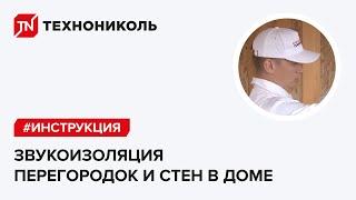 видео Звукоизоляция стен в деревянном доме что лучше