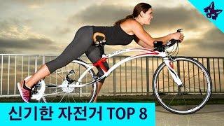 신기한 자전거 TOP8