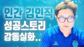 인간 김인직 성공스토리..