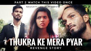 Thukra Ke Mera Pyaar // Part 2//Revenge Story //Mera Inteqam Dekhegi // Naughty Group
