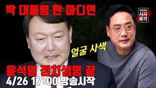 [변희재의 시사폭격] 박근혜 대통령 한마디면 윤석열 정…