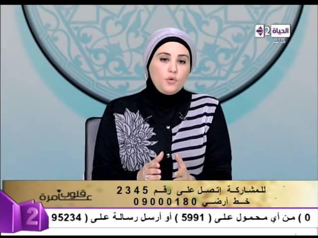 برنامج قلوب عامرة كيفية الغسل من دم الحيض كما أمرنا النبي Qlob Amera Youtube
