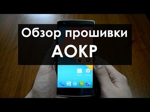 Обзор прошивки AOKP | OnePlus One