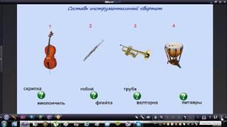 Стеблякова Л. А. Интерактивная доска на уроке слушания музыки