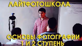 Лайт фотошкола Мурманск - научись красиво фотографировать. Курсы фотографии Мурманск.