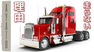 海外製のトラックが 日本で普及しない理由