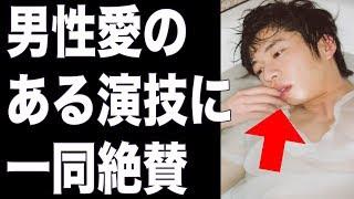 """おっさんずラブ田中圭、男性同士の恋を表現した""""ある演技""""に一同絶賛!"""