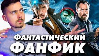 ФАНТАСТИЧЕСКИЕ ТВАРИ 2 - МНЕНИЕ О ФИЛЬМЕ