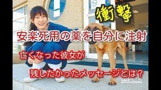 【前代未聞】犬用の安楽死の薬を自分に注射した獣医。残したかった衝撃...
