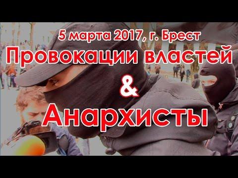 Провокации властей & Анархисты.