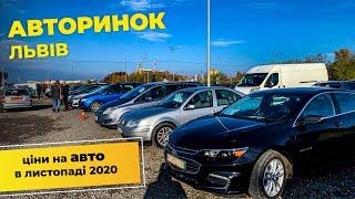 Авторинок Львів. Ціни на авто в листопаді 2020