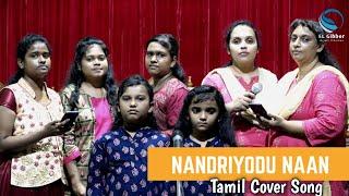 EL GIBBOR SINGERS  | Nandriyodu Naan | 4K | Tamil Christian Song 2020 | El Gibbor Advent Ministries.