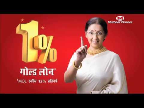 Muthoot Finance - 1% Gold Loan ( Hindi)
