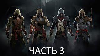 Копия видео Прохождение на пк Assassin's Creed Unity Часть 3  Побег из тюрьмы , Париж