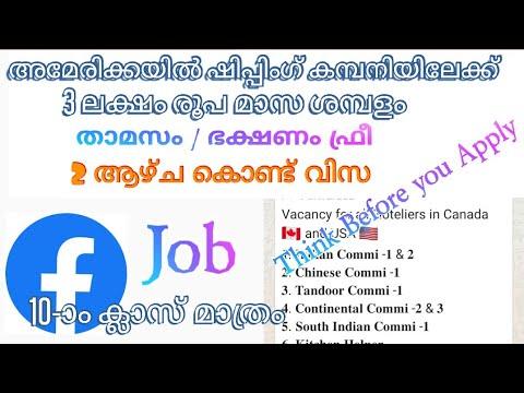 USA shipping Company Job's, 3 Lakh Salary, Visa in 2 Weeks