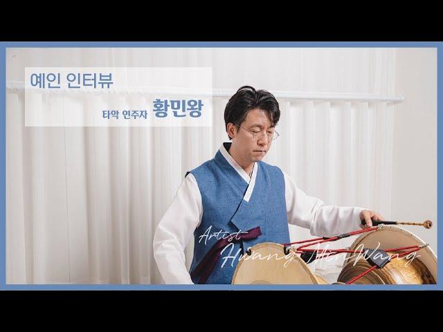 [예인 인터뷰] 제4편. 굿음악 전공자가 월드뮤직 그룹 멤버가 되기까지! 재밌는 이야기가 담긴 타악 연주자 황민왕의 소리