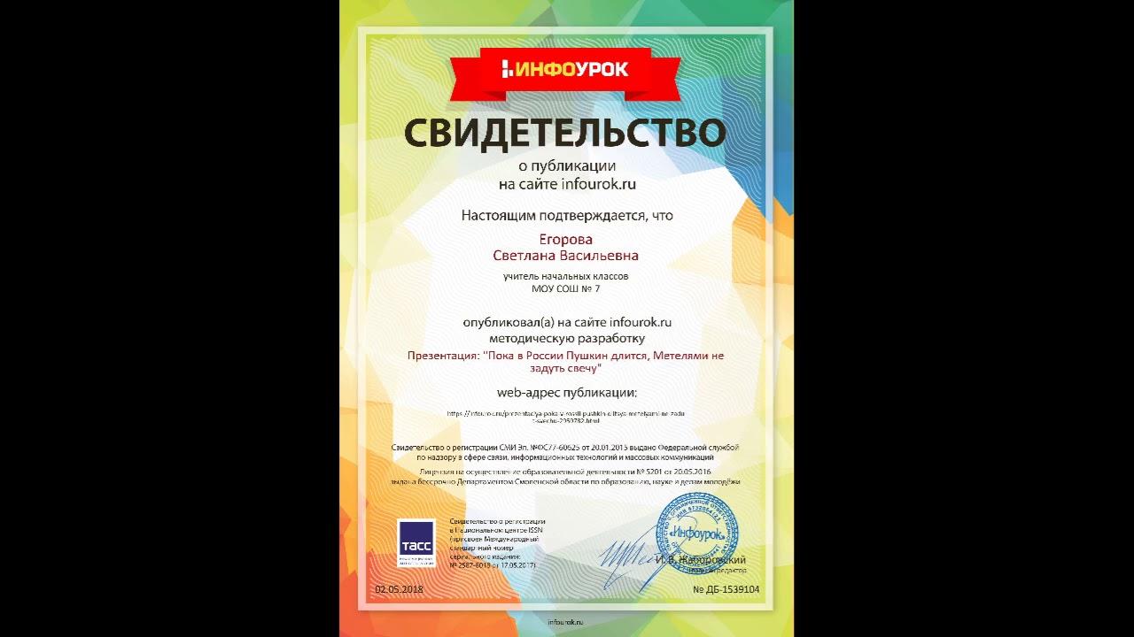 Infourok ru youtube как подключиться к бонусной программе спасибо