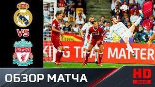 26.05.2018г. Реал - Ливерпуль - 3:1. Полный обзор финала ЛЧ