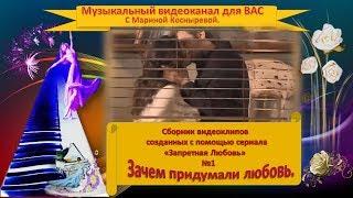 🔷❤️#Кыванч Татлытуг & # Берен Саат 🔷❤️#Зачем придумали #любовь 🎵🔷❤️#Запретная любовь