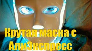 Тест обзор из АлиЭкспресс Уникальная маска для лица Светодиодная омолаживающая маска