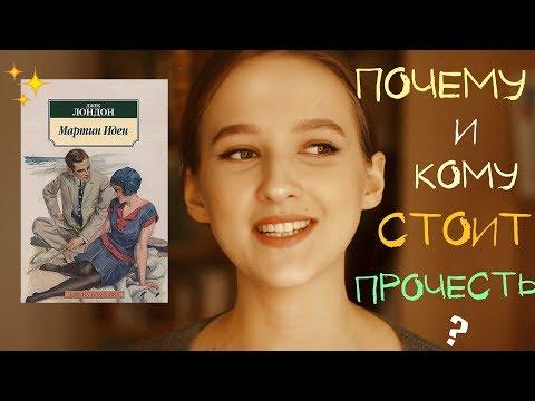 ЗАЧИТЫВАЮ ОТРЫВКИ// книга ДЖЕКА ЛОНДОНА - МАРТИН ИДЕН // книжный обзор