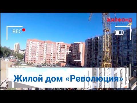 Жилой дом Революция в Новосибирске. Квартиры в новостройках и ЖК. ЖИЛФОНД