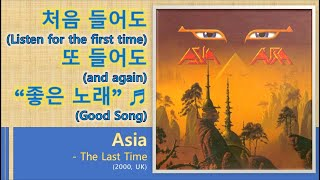 [Best of Best]Asia - The Last Time