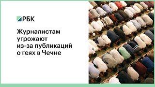 Журналистам угрожают из за публикаций о геях в Чечне