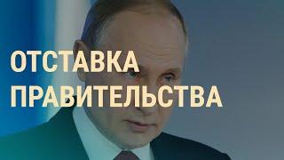 Новый премьер, Конституция и Путин | ВЕЧЕР | 15.01.20