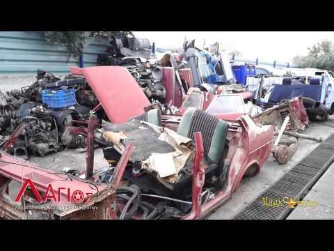 Λάγιος | Ανακύκλωση Απόσυρση Οχημάτων Άγιοι Θεόδωροι,καταστροφή οχήματος,ανακύκλωση