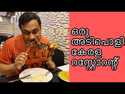 Doha Samovar Restaurant Al Wakra | Qatar Food Vlog | Indian Restaurants In Qatar | The Kakkasserys