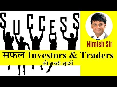 Good Habits of ALL Successful Investors & Traders   Nimish Sir   Dhanashri Academy   Video in Hindi