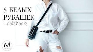 видео С чем носить белую женскую рубашку