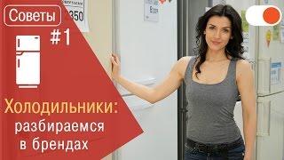 Разбираемся в брендах холодильников: Samsung, LG, Bosch, Liebherr и Whirlpool - №1