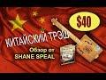 Китайский сигарбокс за 40 обзор от Shane Speal на русском языке mp3