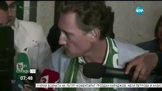 Кирил Домусчиев нарече журналист