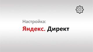 Контекстная реклама в Яндекс Директ. Настройка показов на тематических площадках.(В этом видео уроке я расскажу как при по помощи контекстной рекламы привлекать очень много трафика на ваш..., 2016-01-09T03:46:00.000Z)