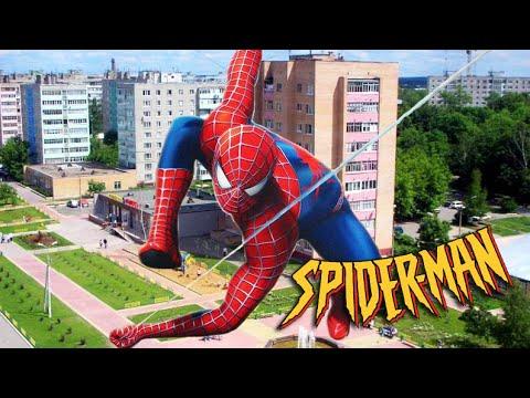 Человек-паук в Егорьевске