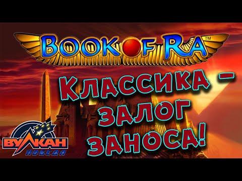 Вулкан Победа ♦ КАК ВЫИГРАТЬ В КАЗИНО В СЛОТ BOOK OF RA ♦ Стратегия в казино!