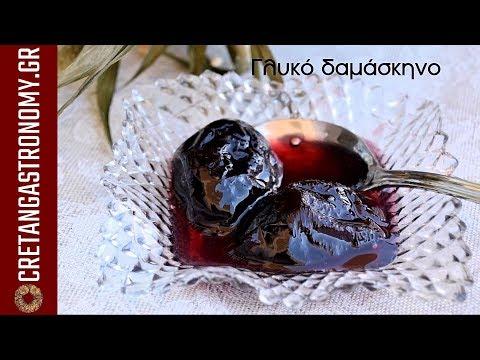 Γλυκό δαμάσκηνο - cretangastronomy.gr