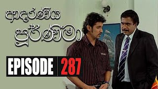 Adaraniya Poornima | Episode 287 25th August 2020 Thumbnail