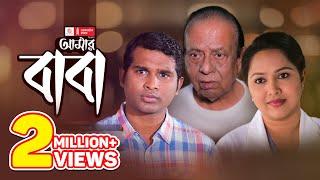 Baixar Amar Baba (আমার বাবা) | Rashed Shemanto (রাশেদ সীমান্ত) | Nadia Ahmed | Bangla New Natok 2020