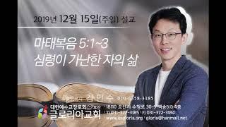 2019년 12월 15일(주일) 말씀 - 심령이 가난한 자의 삶(마태복음 5:1~3)