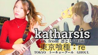 katharsis/TK from 凜として時雨-【hiromi×AKARI】-BASS cover(アニメ『東京喰種トーキョーグール:re』主題歌)